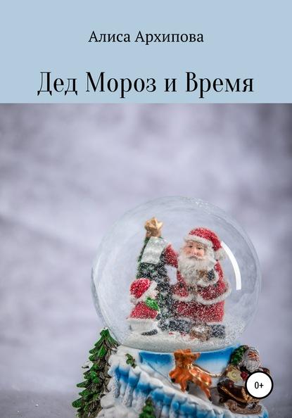 Алиса Архипова Дед Мороз и Время