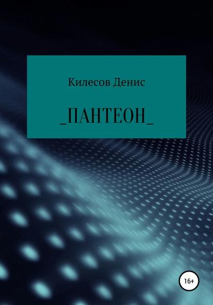 Денис Витальевич Килесов — Пантеон