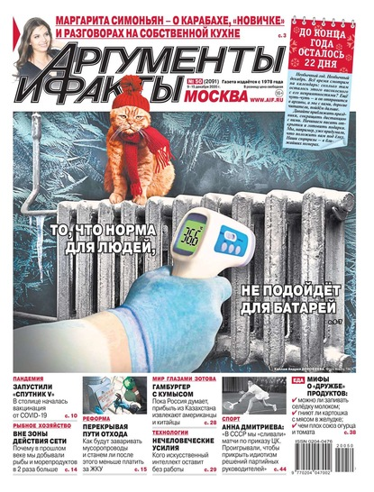 Аргументы и Факты Москва 50-2020