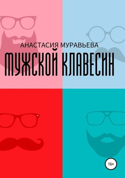 Анастасия Муравьева Мужской клавесин