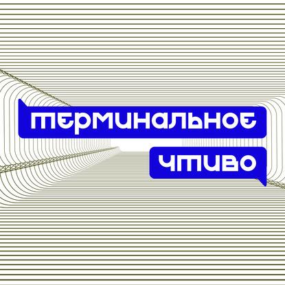 Терминальное чтиво. Выпуск №3