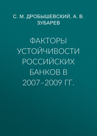 Фото - С. М. Дробышевский Факторы устойчивости российских банков в 2007–2009 гг. итоги мпг 2007 08 и перспективы российских полярных исследований