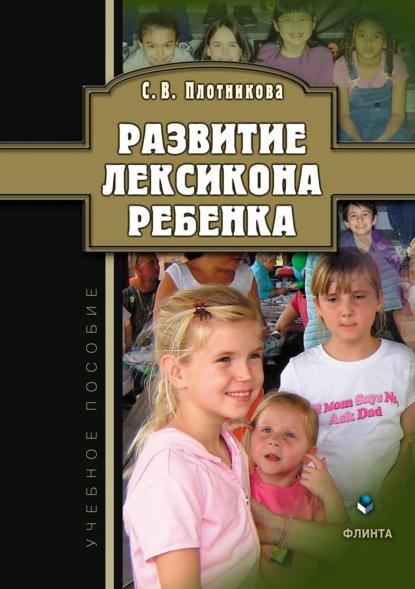 цена на Светлана Владимировна Плотникова Развитие лексикона ребенка