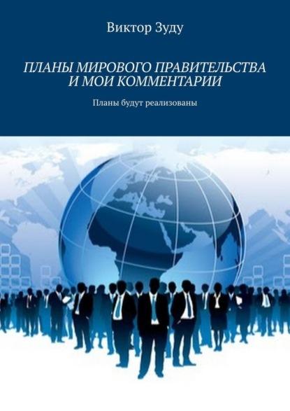 Виктор Зуду Планы мирового правительства имои комментарии
