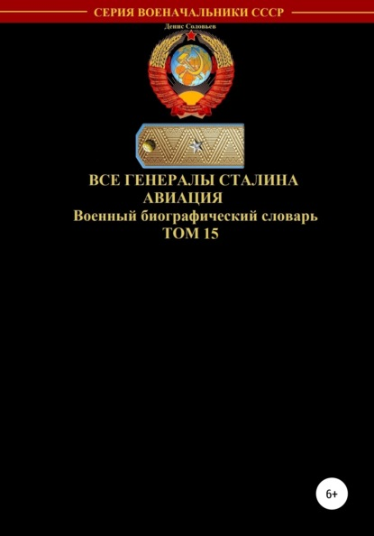Все генералы Сталина. Авиация. Том 15