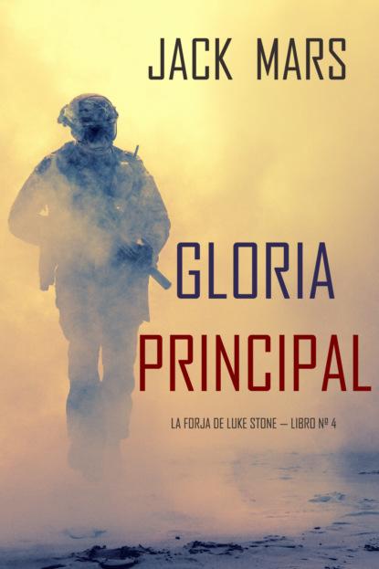 Gloria Principal