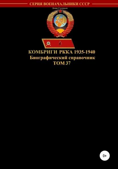 Комбриги РККА 1935-1940. Том 37