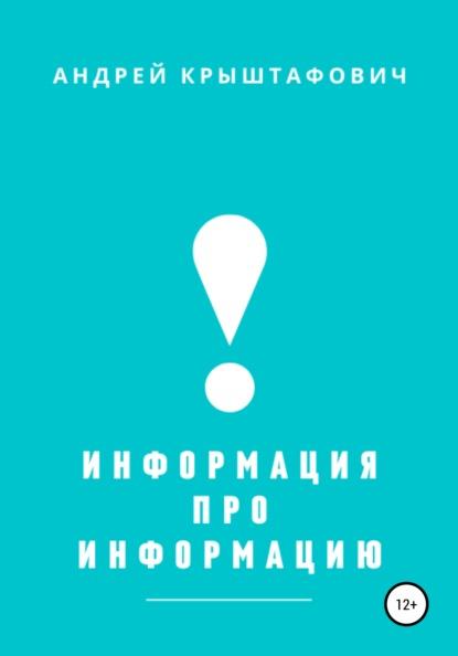 Информация про информацию