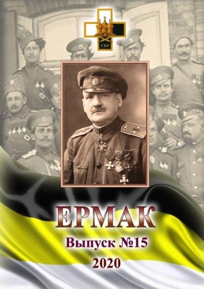 Игорь Владимирович Ваганов Ермак. Выпуск №15/2020