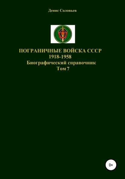 Пограничные войска СССР 1918-1958 гг. Том 7