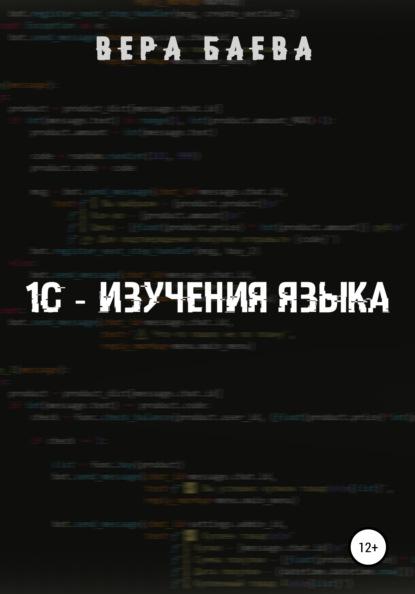 1C. Изучение языка
