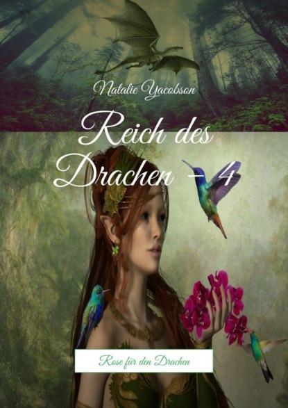Фото - Natalie Yacobson Reich des Drachen–4. Rose für den Drachen corina bomann die liebe des lavendelfürsten