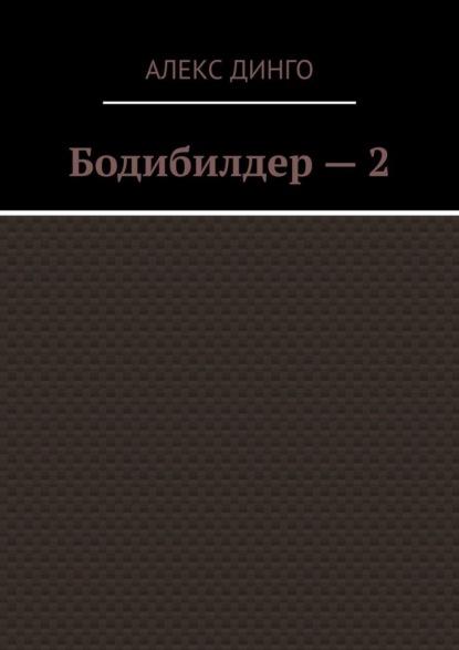 Бодибилдер–2