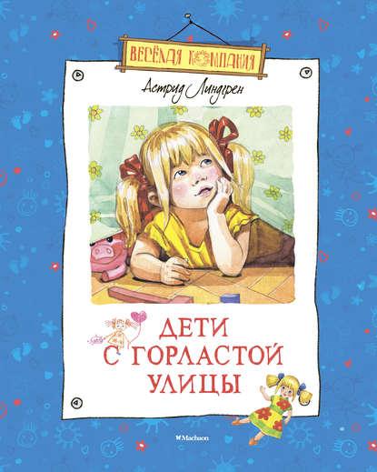Астрид Линдгрен. Дети с Горластой улицы (сборник)