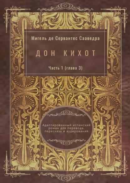 Дон Кихот. Часть 1(глава3). Адаптированный испанский роман для перевода, пересказа и аудирования