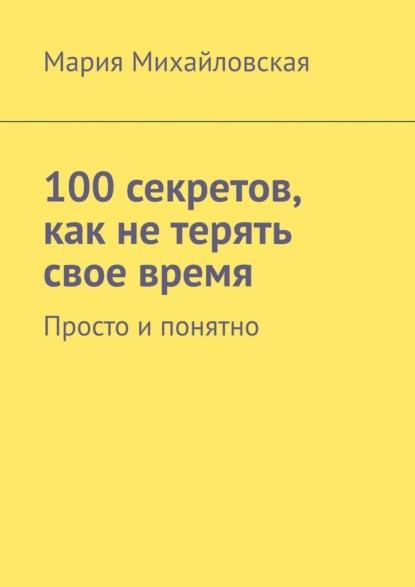 100секретов, как нетерять свое время. Просто и понятно