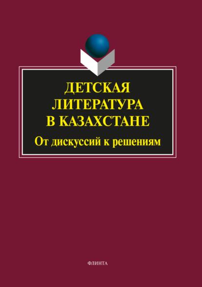 Детская литература в Казахстане. От дискуссий к решениям
