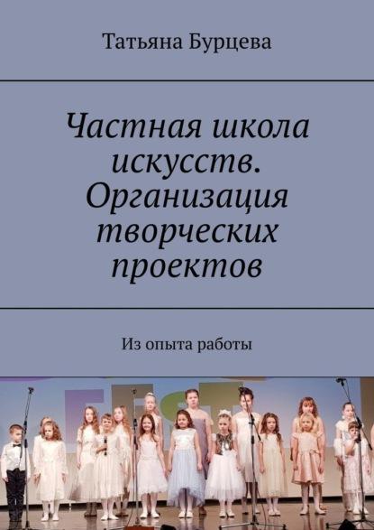 Татьяна Бурцева Частная школа искусств. Организация творческих проектов. Изопыта работы