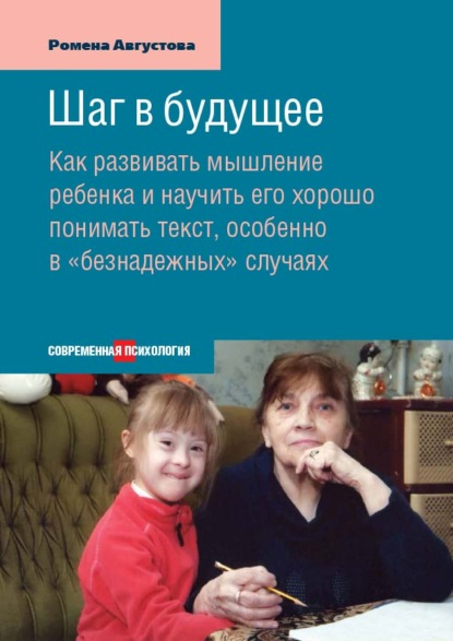 Шаг в будущее. Как развивать мышление ребенка и научить его хорошо понимать текст, особенно в «безнадежных» случаях