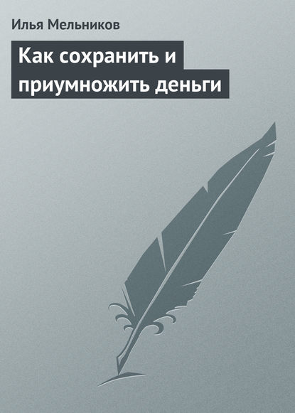 Фото - Илья Мельников Как сохранить и приумножить деньги илья мельников управление собственным временем