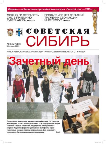 Газета «Советская Сибирь» №5 (27681) от 29.01.2020
