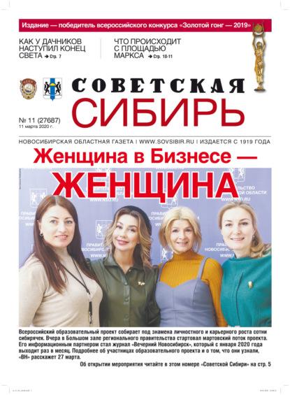Газета «Советская Сибирь» №11 (27687) от 11.03.2020