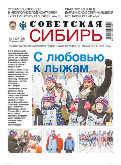 Газета «Советская Сибирь» №7(27736) от 17.02.2021