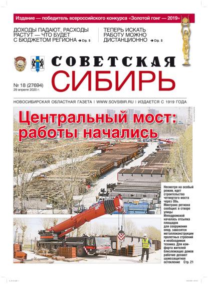 Газета «Советская Сибирь» №18 (27694) от 29.04.2020