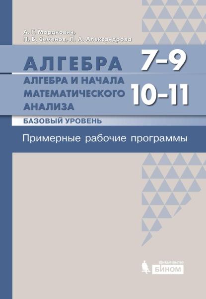 Фото - А. Г. Мордкович Алгебра. 7–9 классы. Алгебра и начала математического анализа. Базовый уровень. 10–11 классы. Примерные рабочие программы рабочие программы история 5 9 классы фгос