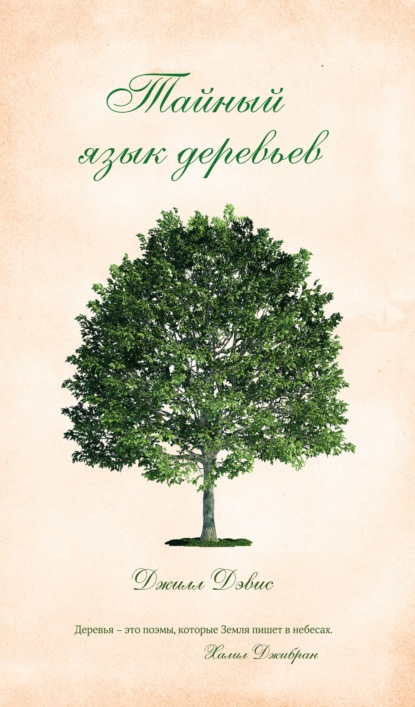 Тайный язык деревьев