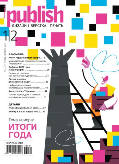 Журнал Publish №01-02/2021