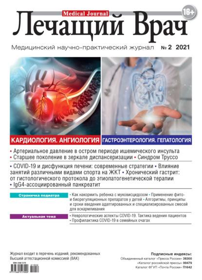 Журнал «Лечащий Врач» №02/2021