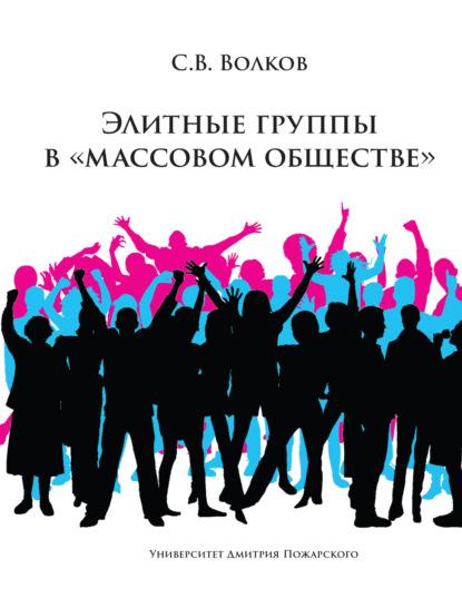 Элитные группы в «массовом обществе»