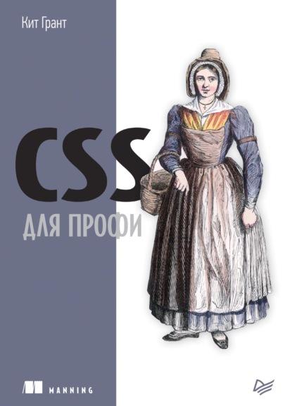 CSS для профи (pdf+epub)