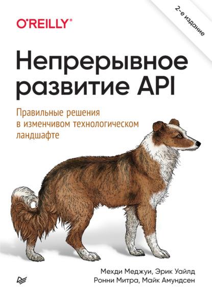Непрерывное развитие API. Правильные решения в изменчивом технологическом ландшафте (pdf+epub)