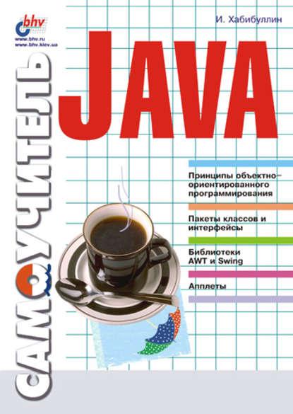 Ильдар Хабибуллин Самоучитель Java хабибуллин ильдар самоучитель xml
