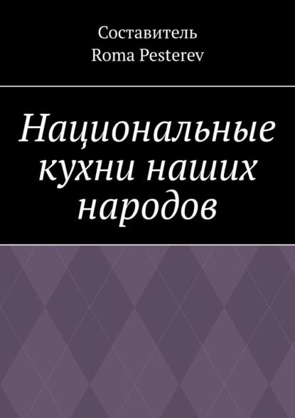 Фото - Roma Pesterev Национальные кухни наших народов национальные кухни народов россии