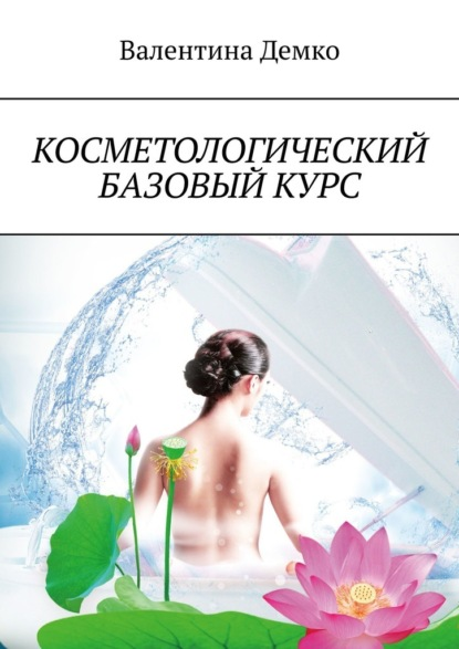 Валентина Демко Косметологический базовыйкурс