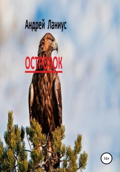 Ланиус Андрей Островок