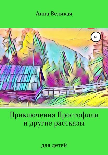 Приключения Простофили и другие рассказы