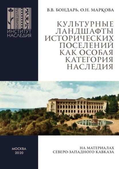 Культурные ландшафты исторических поселений как особая категория наследия (на материалах Северо-Западного Кавказа)