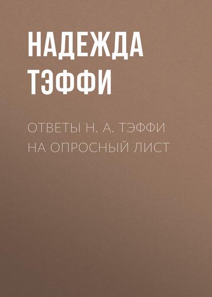 Фото - Надежда Тэффи Ответы Н.А.Тэффи на опросный лист ф ф веселаго список русских военных судов с 1668 по 1860 год