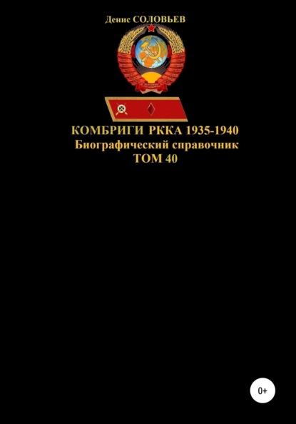 Комбриги РККА. 1935-1940 гг. Том 40