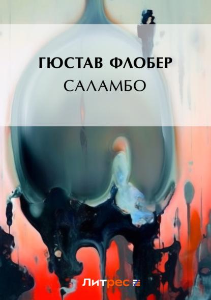 Гюстав Флобер. Саламбо