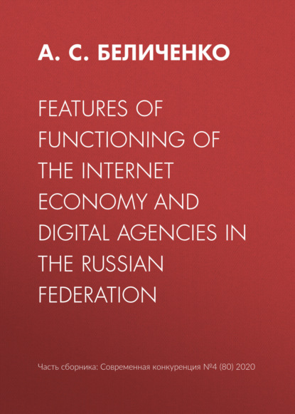 Features of functioning of the Internet economy and digital agencies in the Russian Federation
