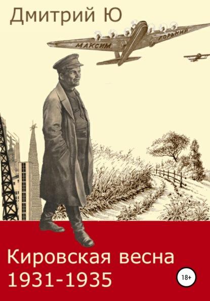 Дмитрий Ю Кировская весна 1931-1935 черушев н из эпохи сталина четыре тайны тридцатых годов