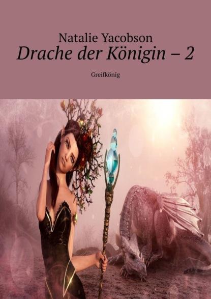 Natalie Yacobson Drache der Königin–2. Greifkönig недорого