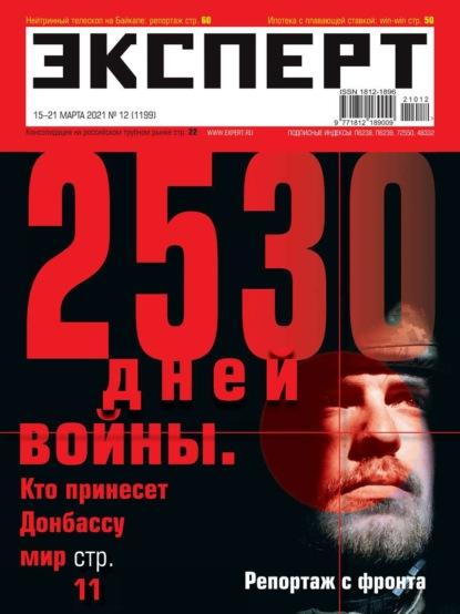 Эксперт 12-2021