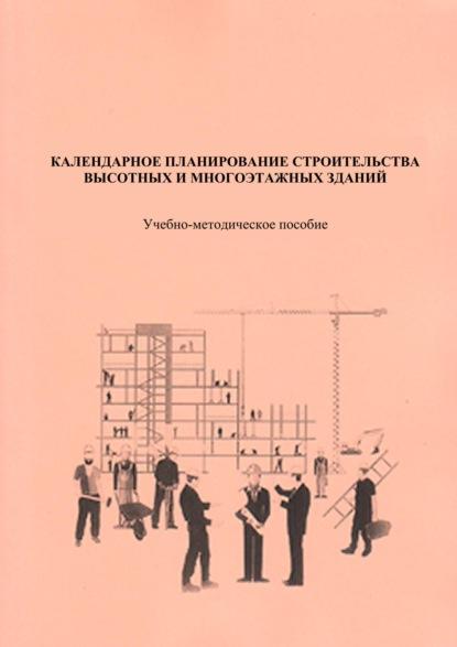 А. М. Гусаков Календарное планирование строительства высотных и многоэтажных зданий