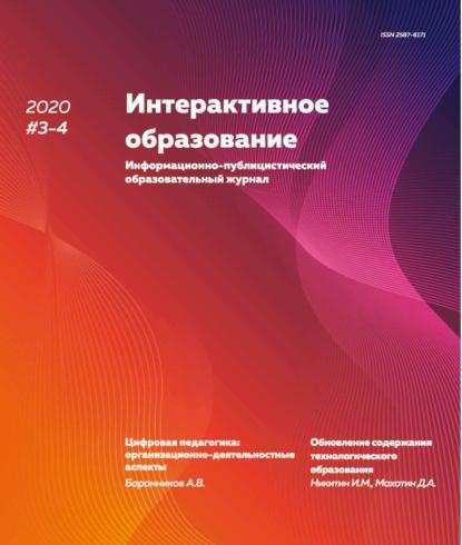 Интерактивное образование №3–4 2020 г.
